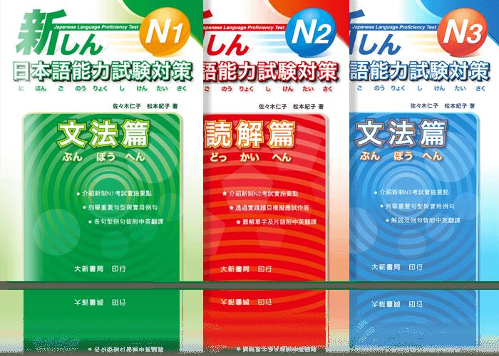 日文檢定N1、日文檢定N2、JLPT N3 日本語能力試驗對策-文法篇、讀解篇