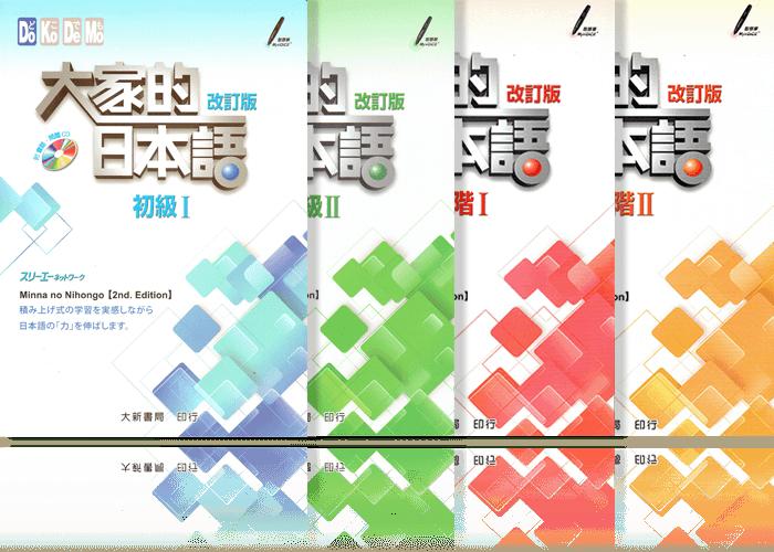 大家的日本語 初I、初II、進I、進II
