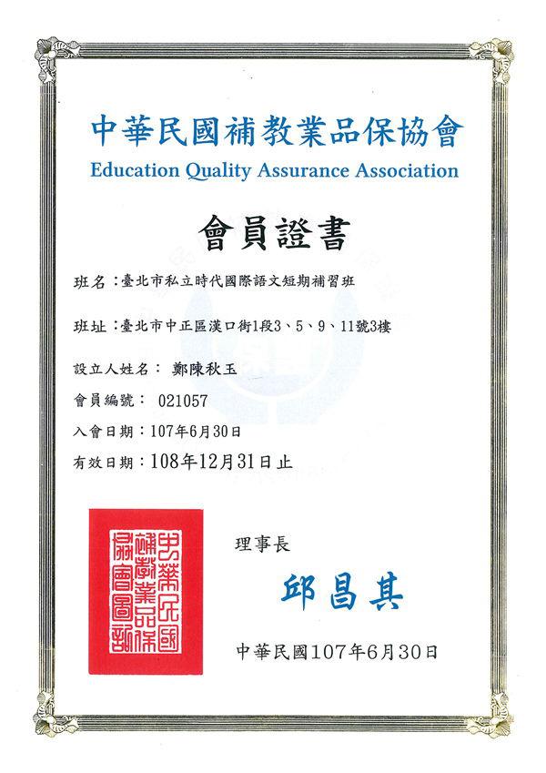 日文補習班-品保協會會員證書