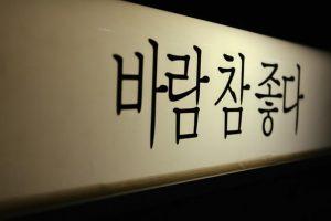 覺得學韓文很難?學會這些方法其實韓文可以很簡單!