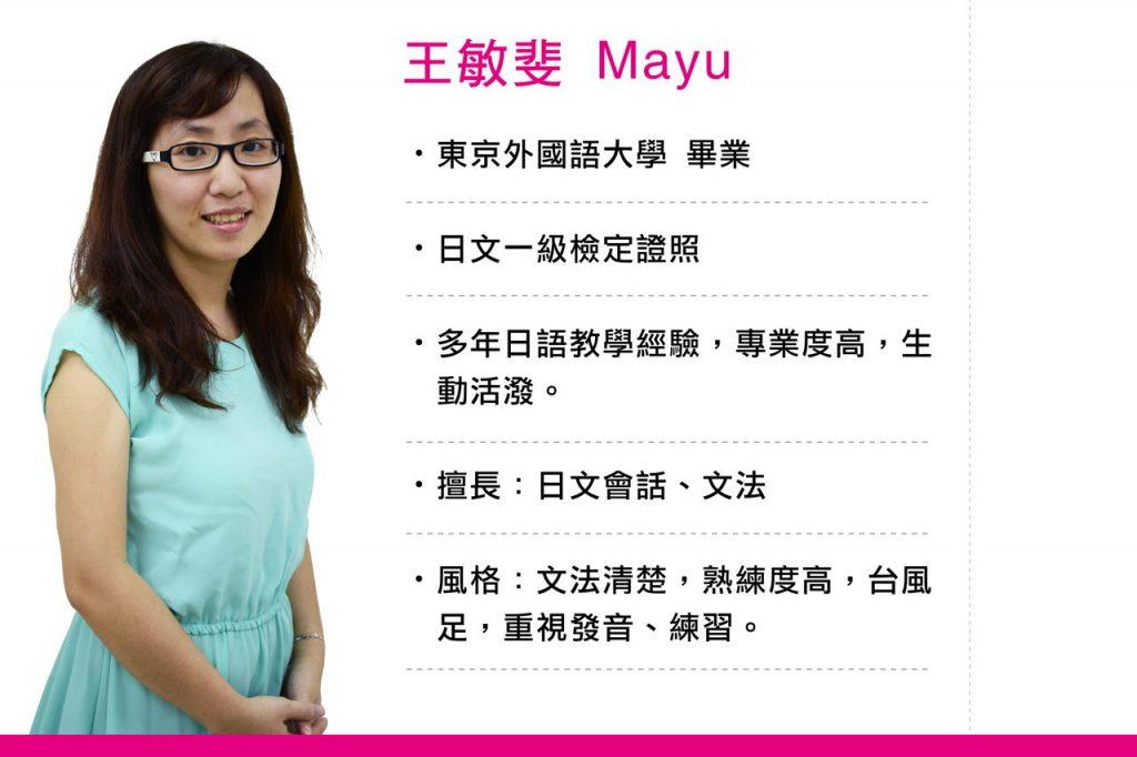感謝Mayu老師
