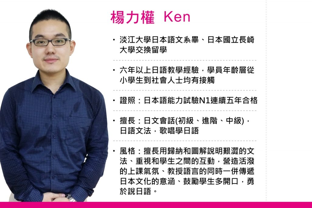 Ken老師
