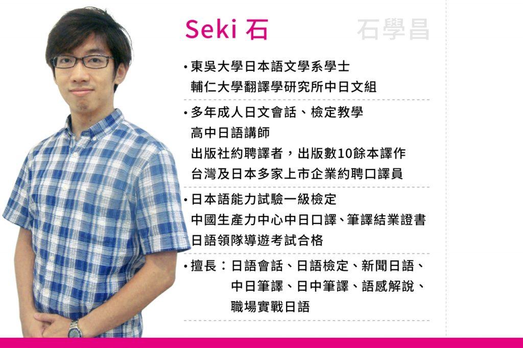 Seki 石老師