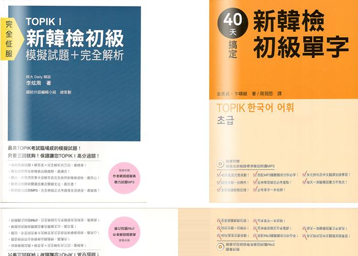 TOPIK韓語檢定課本推薦
