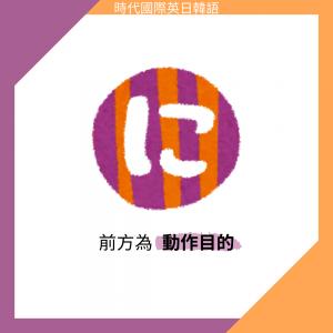 【日文檢定】花3分鐘一次搞懂學日文一定要會的5個基礎助詞
