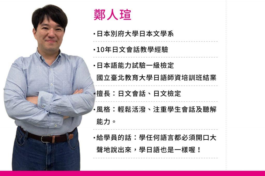 鄭人瑄老師