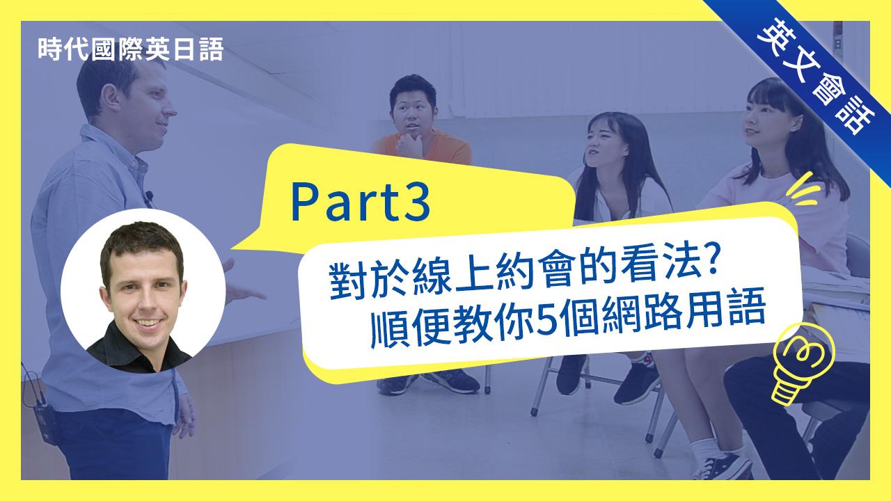 網路流行英文用語Part3:對於線上約會的看法?順便教你5個網路用語。
