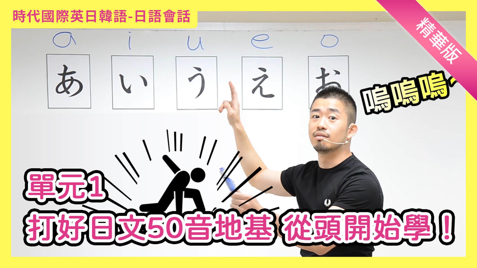 精華版【日文五十音】打好日文50音地基,從頭開始學!!