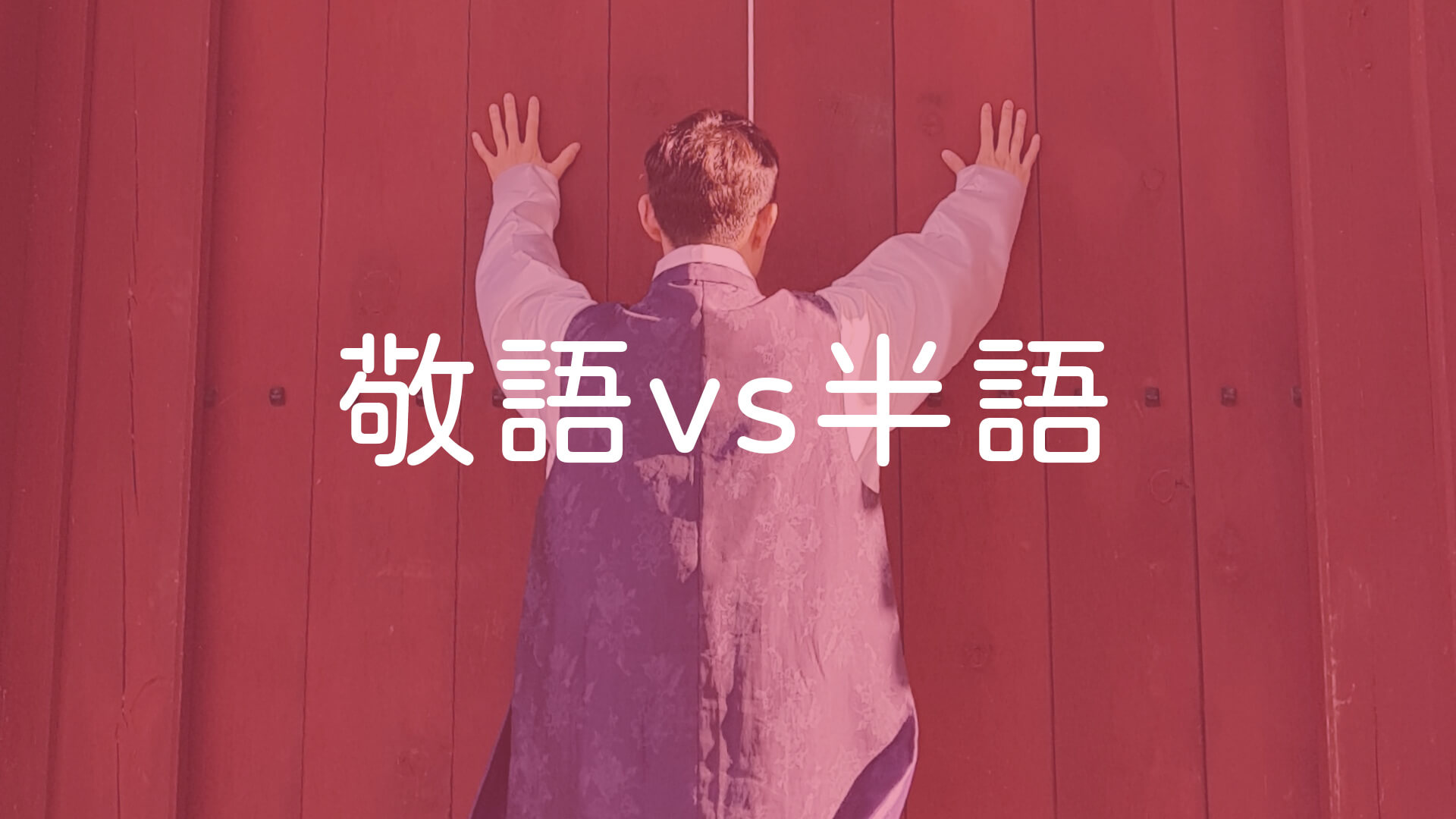 學韓語:敬語vs半語