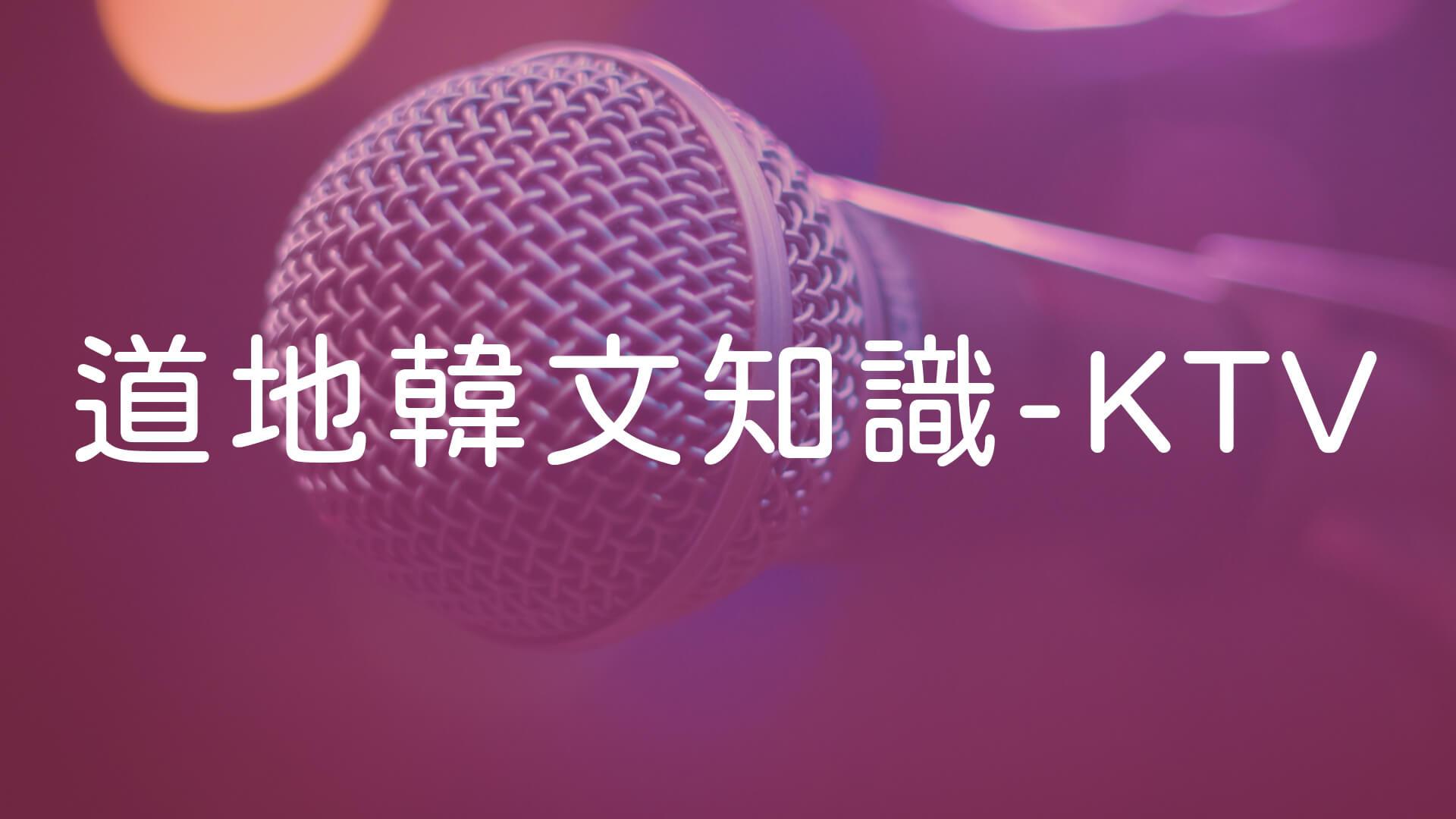 學韓文:韓語的KTV要怎麼說?
