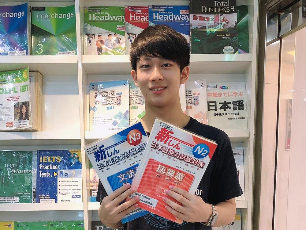 補日文經過網路評價、網友推薦,在實際詢問過後,我選擇時代日文補習班!