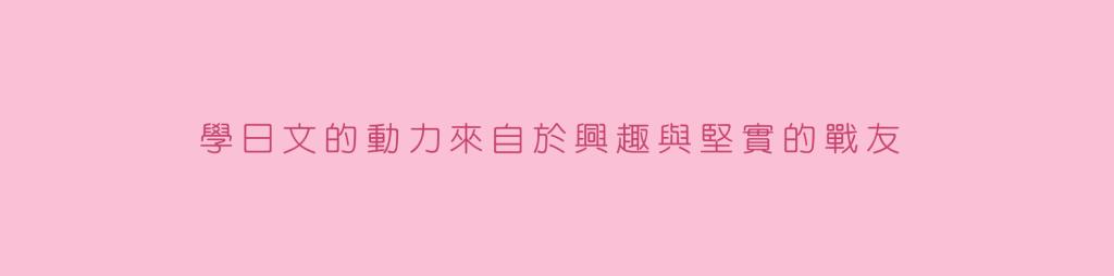 學日文的動力來自於興趣與堅實的戰友