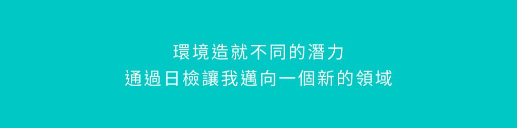 【#日檢N3 #N3 #日文檢定 #線上日文】環境造就不同的潛力 通過日檢N3讓我邁向一個新的領域