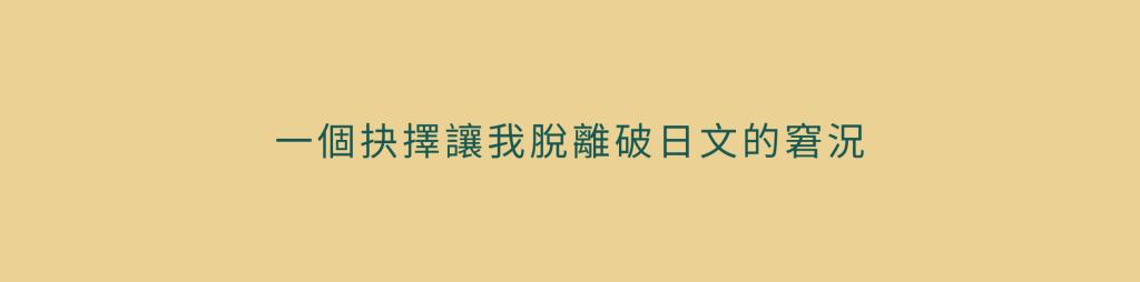 日文檢定,日語檢定,學日文,日文補習班,日檢補習班
