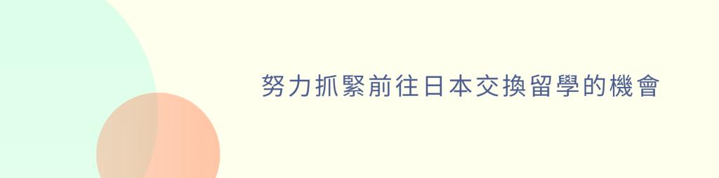 我努力抓緊前往日本交換留學的機會