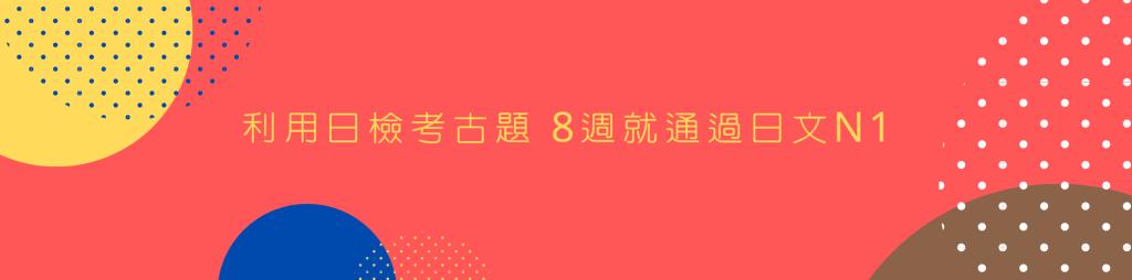 利用日檢考古題 8週就通過日文N1