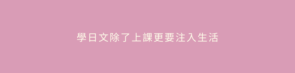 #日文檢定線上課程 #學日文 #日文補習班 #日文線上 #線上日檢