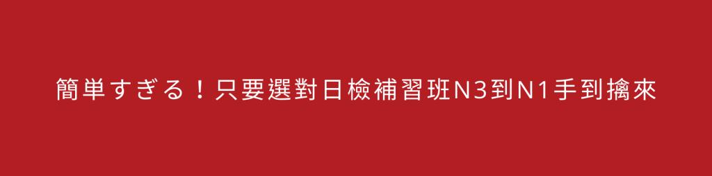 日語檢定高分:3個月考取日檢N1