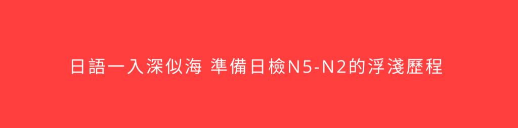 #日文五十音 #日文檢定N4 #日檢N3 #日語檢定N2