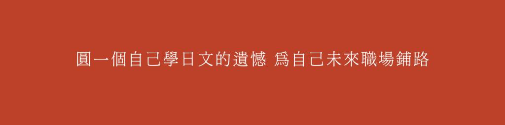 圓一個日文自學的遺憾,為自己未來職場鋪路,在時代國際通過日文檢定N2