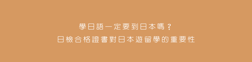 學日語一定要到日本嗎?日檢合格證書對日本遊留學的重要性