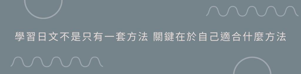 學習日文不是只有一套方法 關鍵在於自己適合什麼方法