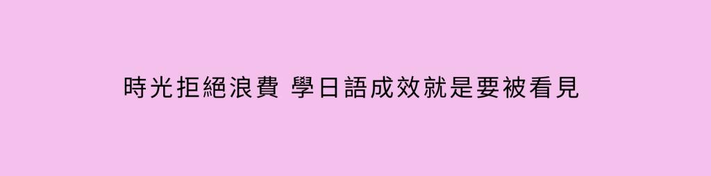 宋品諭:我推薦時代國際日文補習班