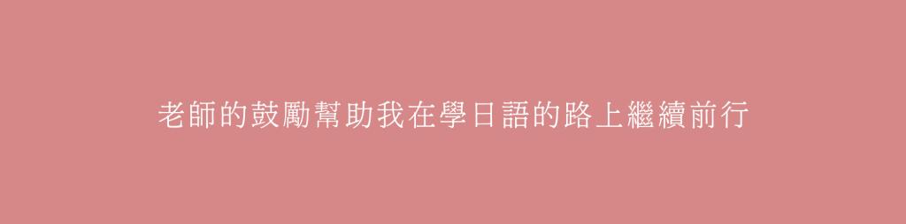 如果想學日文,絕對推薦選擇時代國際日檢補習班!