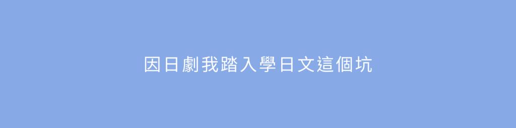 因日劇我踏入學日文這個坑
