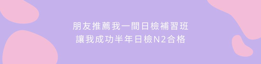 日文檢定,日語檢定,日檢,日文補習班,日檢補習班