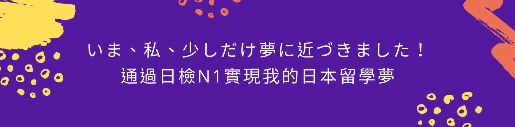 日檢N1學員葉子語補日文心得分享