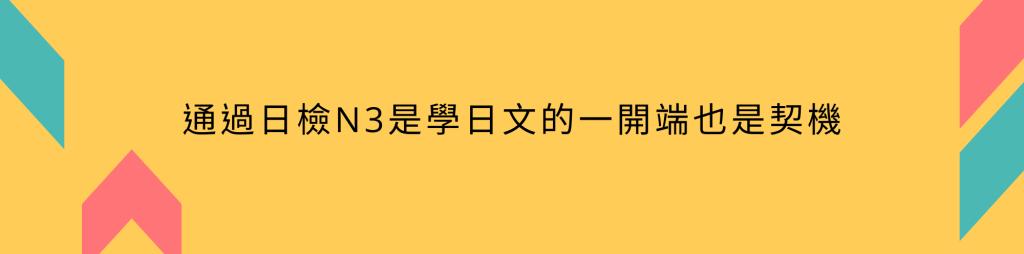通過日檢N3是學日文的一開端也是契機