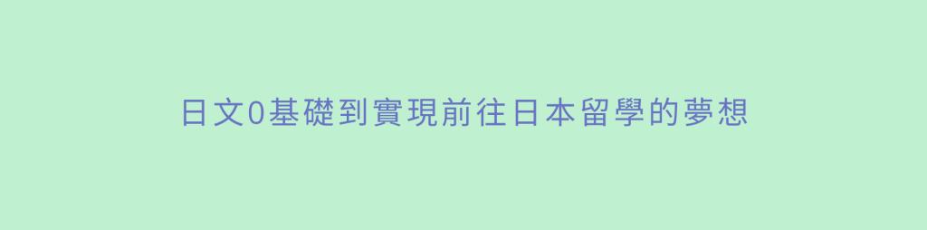 日文0基礎到實現前往日本留學的夢想