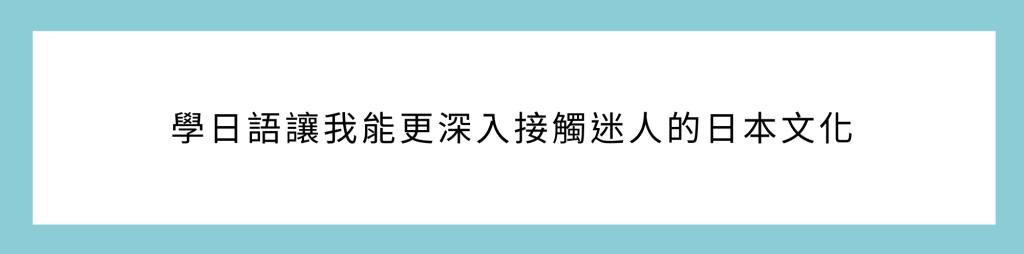 學日語讓我能更深入接觸迷人的日本文化