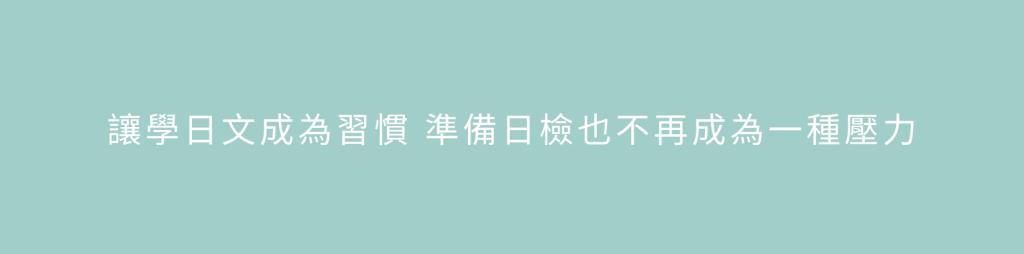 #JLPT N3 #JLPT N2 #日文檢定N2