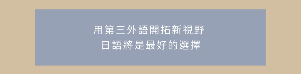 用第三外語開拓新視野 日語是最好的選擇!