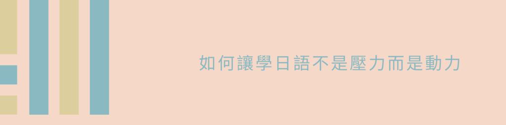 如何讓補日語不是壓力而是動力?