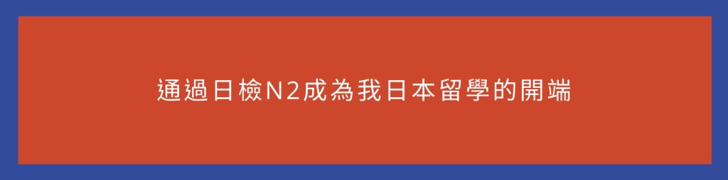 陳薇婷日檢N2心得分享