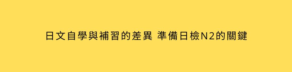 日文自學與補習的差異 準備日檢N2的關鍵