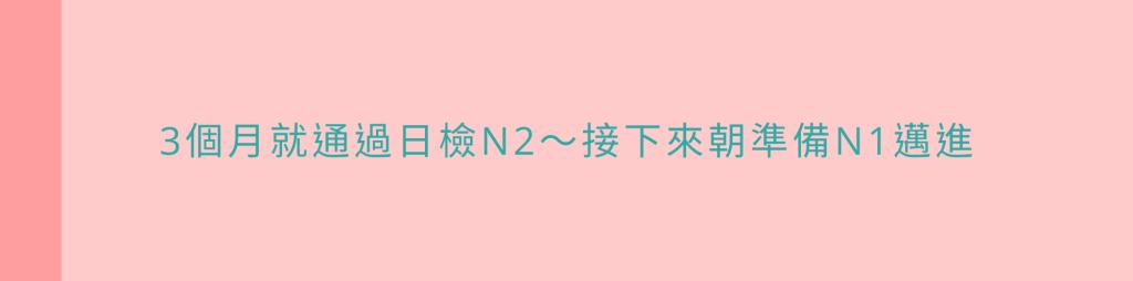 3個月就通過日檢N2~接下來朝準備N1邁進