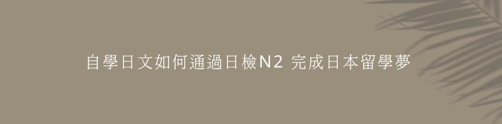 自學日文如何通過日檢N2 完成日本留學夢