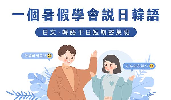日文、韓語平日短期密集班:一個暑假讓你學會說日韓語