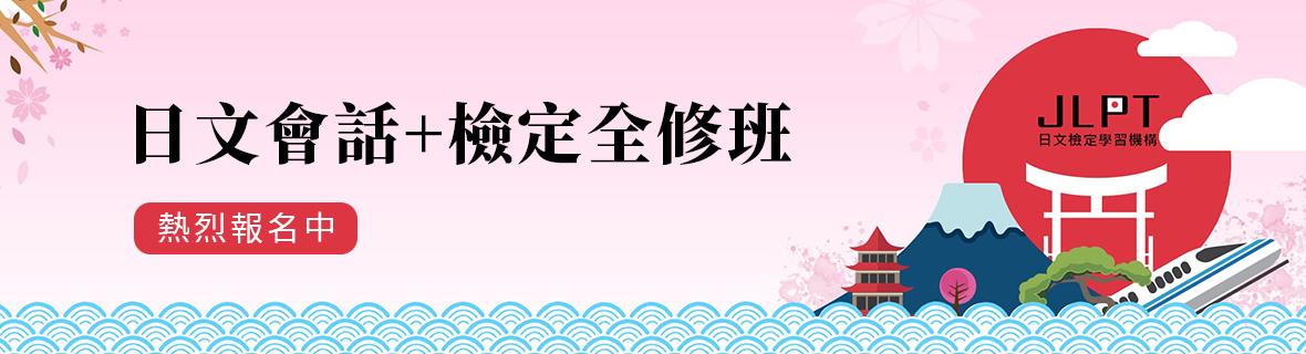 日文檢定保證班/日檢會話全修班~熱烈報名中~