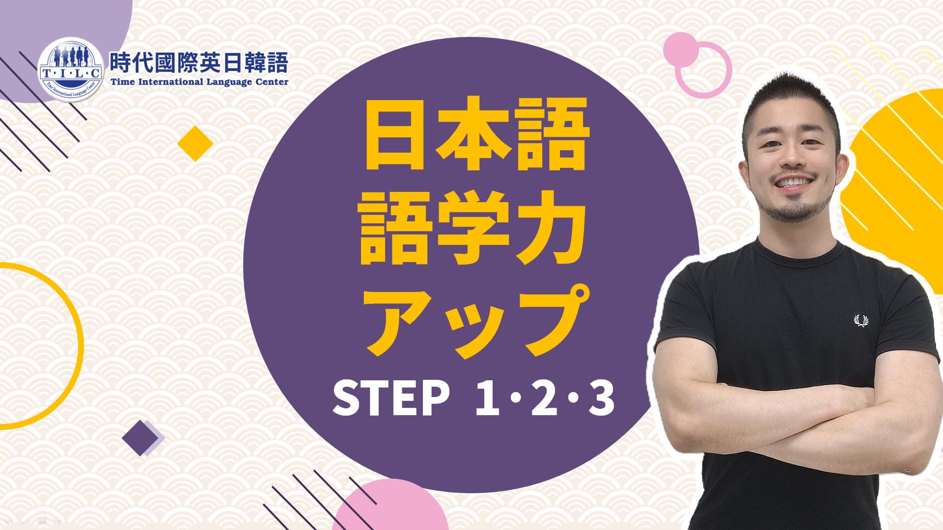 教你學日文 | 日本語語学力アップ
