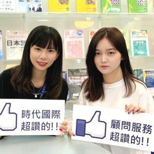 為什麼我會選擇時代國際日語補習班?